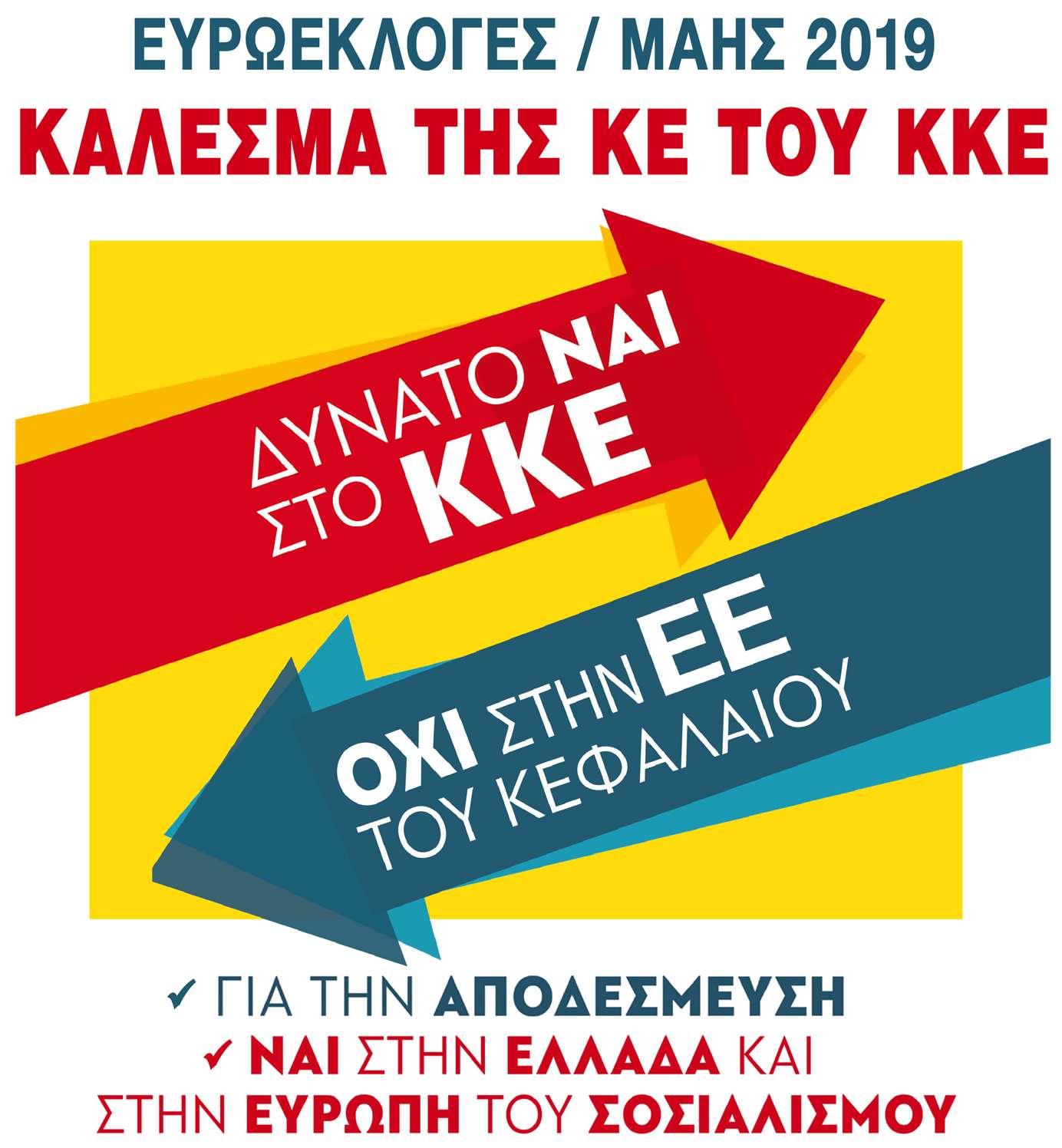 €υρω ΕΚΛΟΓΕΣ 2019 logo