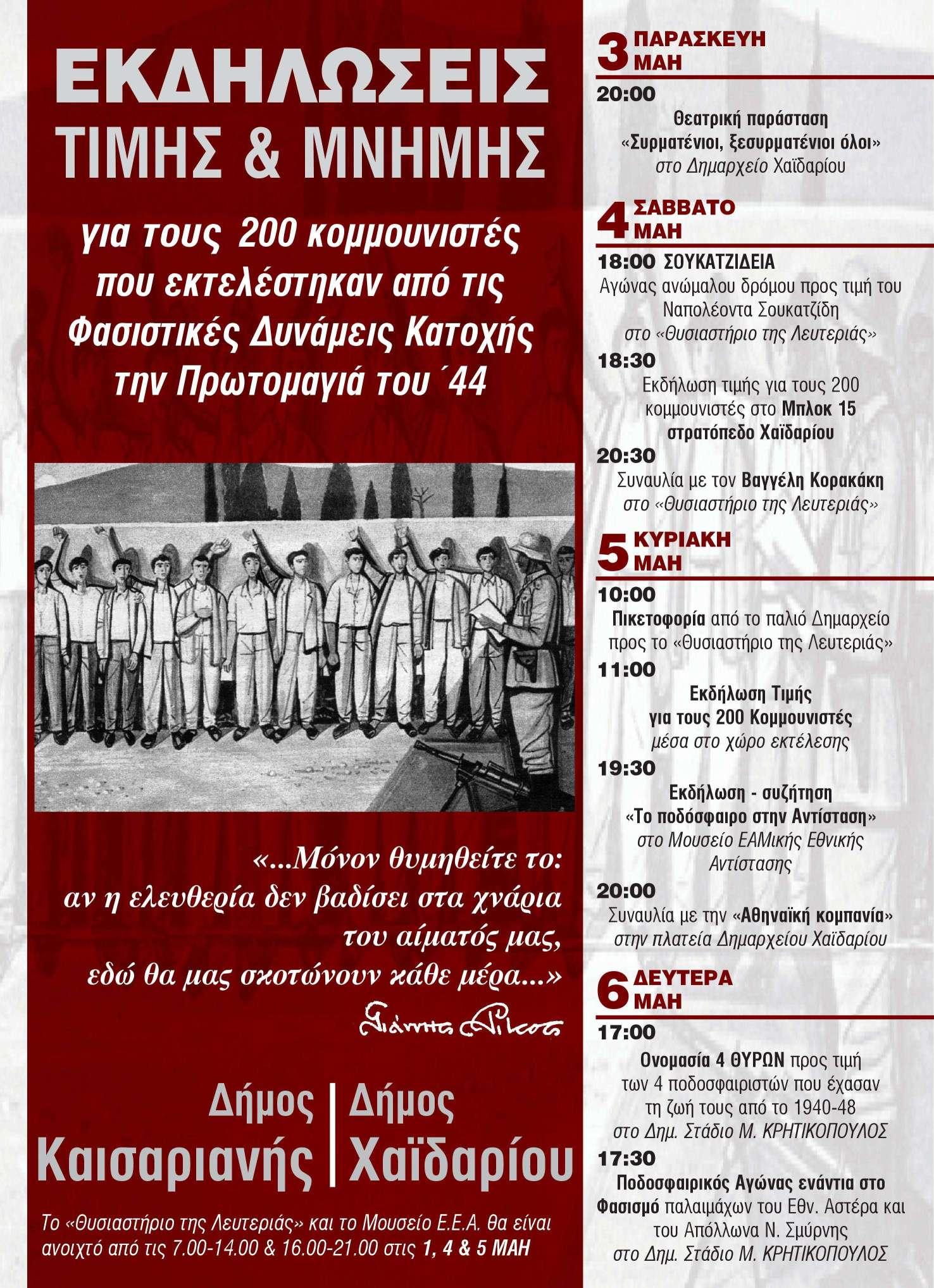 Εκδηλώσεις τιμής μνήμης 200