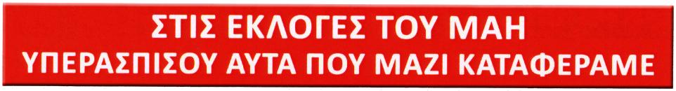 Λαϊκή Συσπείρωση Καισαριανής Διακήρυξη 2019
