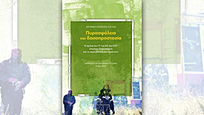 Υλικά εκδήλωσης της ΚΕ του ΚΚΕ για την «Πυρασφάλεια και δασοπροστασία»