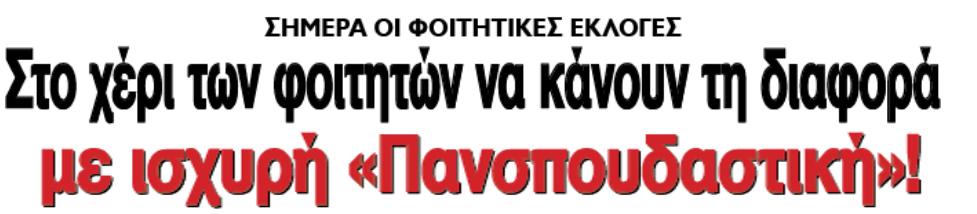 Εκλογές logo