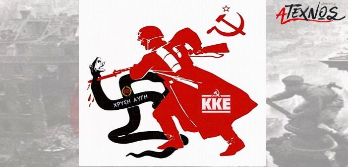 KKE vs nazi