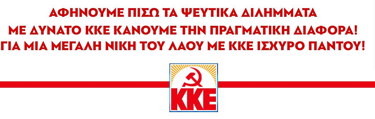 151 KKE