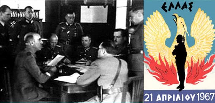 1941 – 21η Απριλίου -ΟΙ ΦΑΣΙΣΤΕΣ πεμπτοφαλαγγίτες ΠΡΟΔΙΔΟΥΝ ΤΗΝ ΕΛΛΑΔΑ