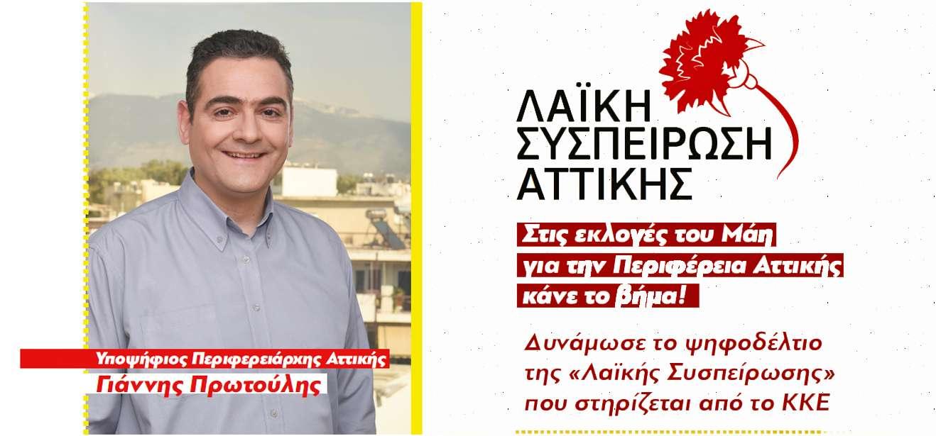 Στις εκλογές του Μάη για την Περιφέρεια Αττικής κάνε το βήμα!  🚩 Δυνάμωσε το ψηφοδέλτιο της «Λαϊκής Συσπείρωσης» που στηρίζεται από το ΚΚΕ.
