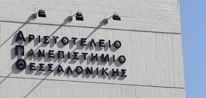 Μαθήματα... αντικομμουνισμού στο ΑΠΘ! Παράσταση διαμαρτυρίας του ΚΚΕ και της ΚΝΕ στον πρύτανη