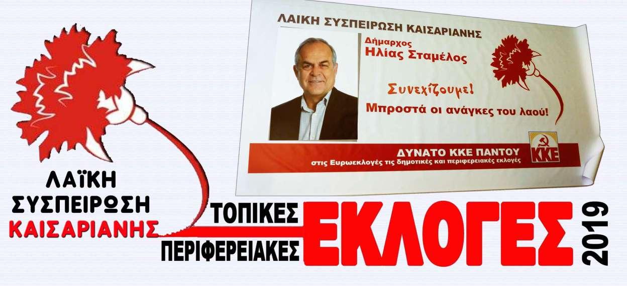 HEADER post Banner ΛΣ ΚΑΙΣΑΡΙΑΝΗΣ