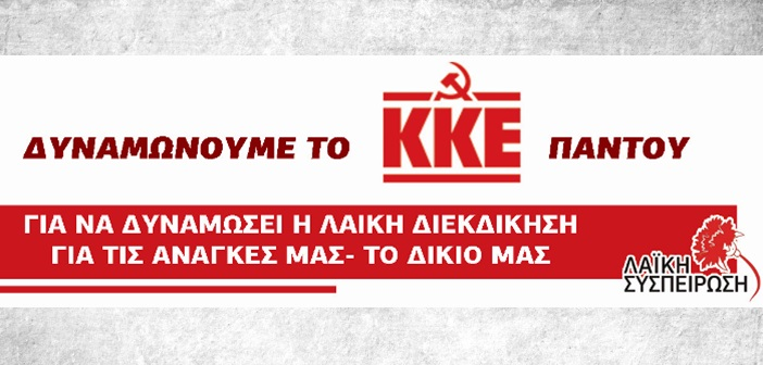 ekloges kke