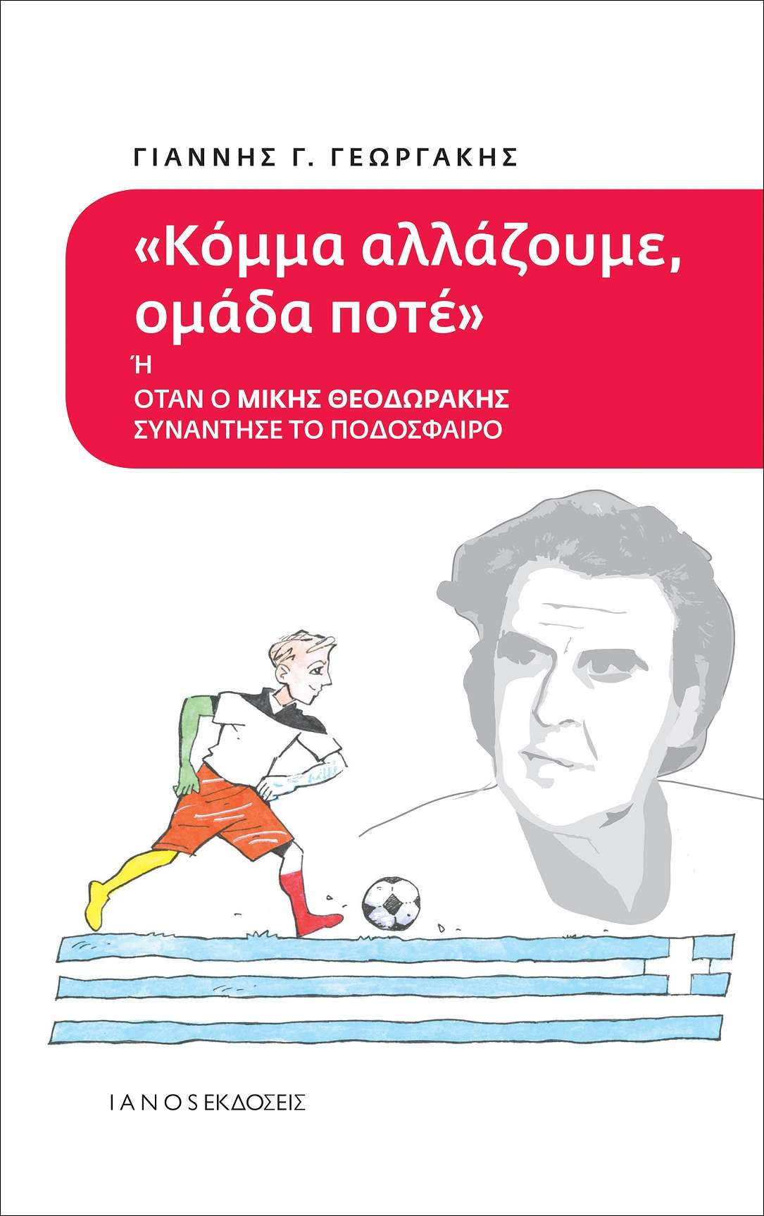 georgakis megx