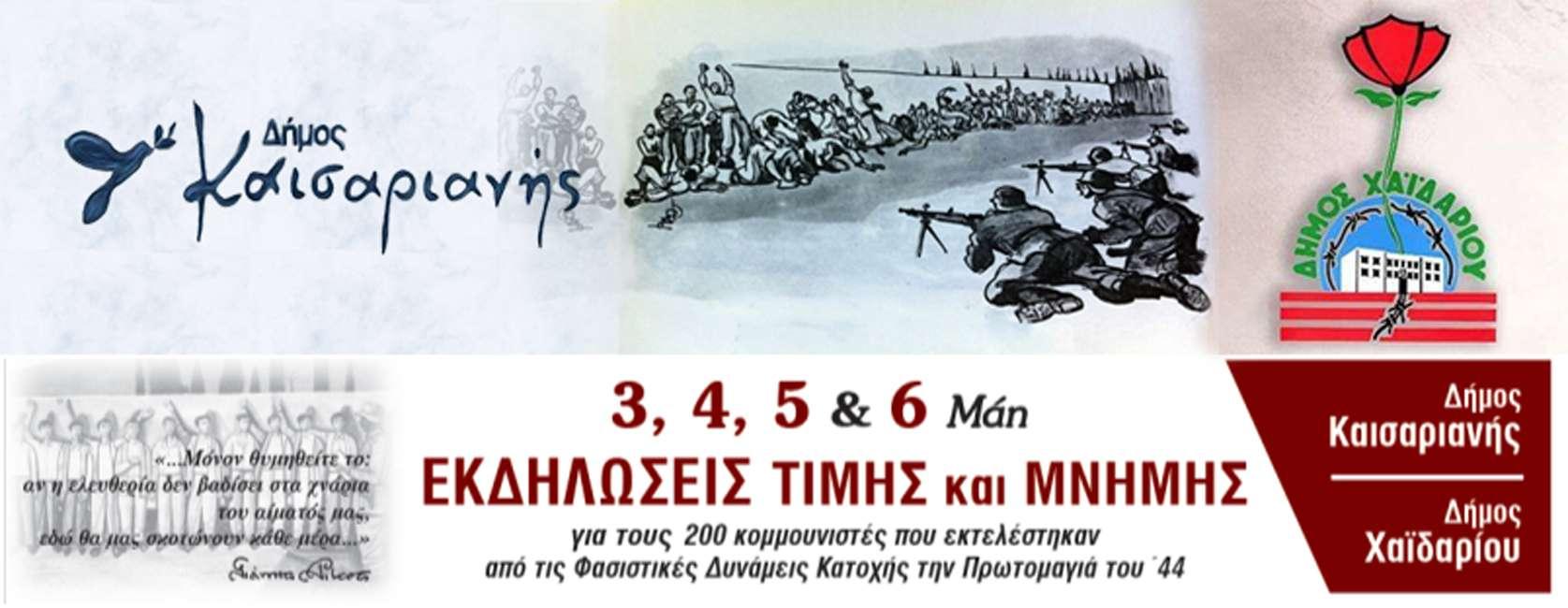 header Καισαριανή Εκδηλώσεις τιμής ι μνήμης 200