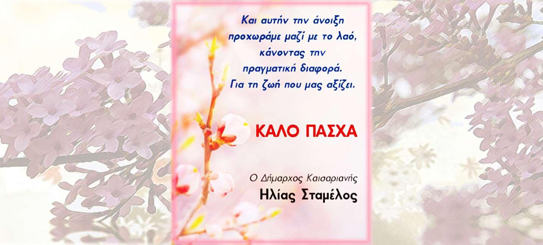header ΣΤΑΜΕΛΟΣ 2019 ΕΥΧΕΣ ΠΑΣΧΑ