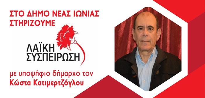 Κώστας Κατιμερτζόγλου: «Ως δημοτική αρχή θα εμπνεύσουμε τον αγωνιστικό βηματισμό στη Νέα Ιωνία»