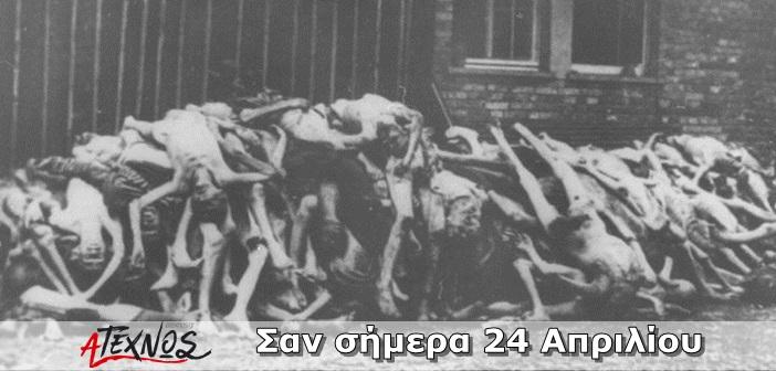 Σαν σήμερα24 Απριλίου – Γεγονότα και πρόσωπα που έμειναν στην ιστορία και δεν πρέπει να ξεχάσουμε