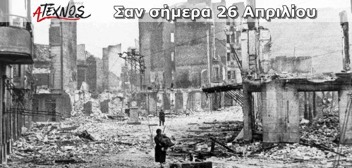 Σαν σήμερα26 Απριλίου – Γεγονότα και πρόσωπα που έμειναν στην ιστορία και δεν πρέπει να ξεχάσουμε