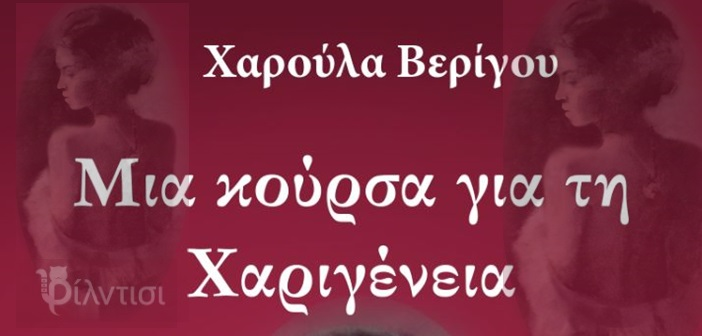 xaroula4