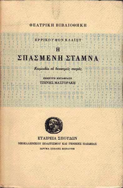 Η σπασμένη στάμνα» - Έμμετρη μετάφραση Τζένης Μαστοράκη