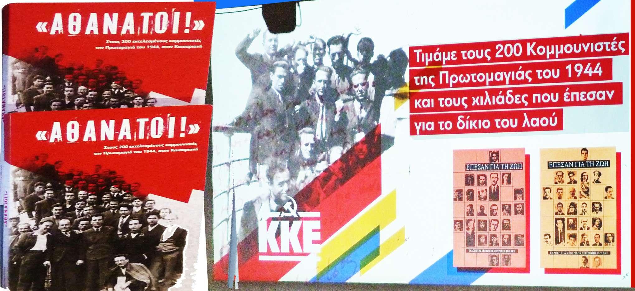 Εκδήλωση στην Καισαριανή, αφιερωμένη στους 200 κομμουνιστές και στους χιλιάδες που έπεσαν για το δίκιο του λαού