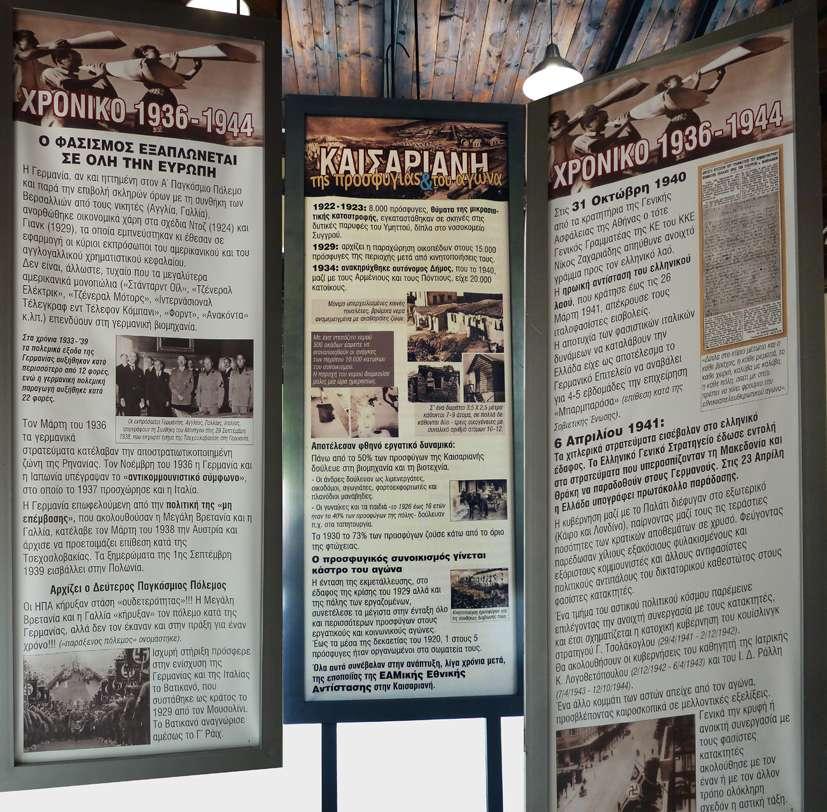 Μουσείο ΕΑΜικής Εθνικής Αντίστασης