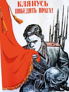 Ορκίζομαι να νικήσω τον εχθρό! (σοβιετική αφίσα)
