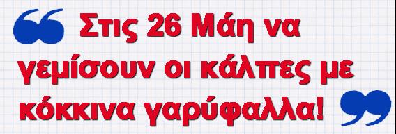 26 Μάη να γεμίσουν οι κάλπες με κόκκινα γαρύφαλλα!