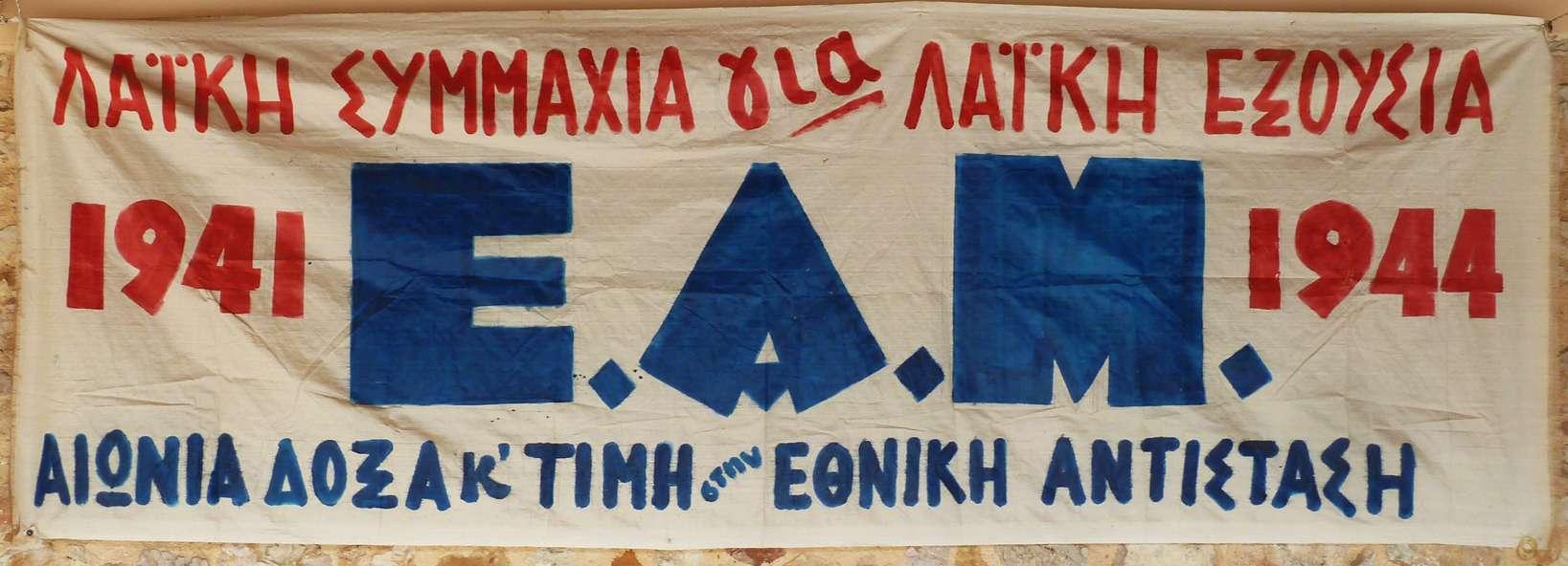 ΕΑΜ - Λαϊκή Συμμαχία για Λαϊκή Εξουσία