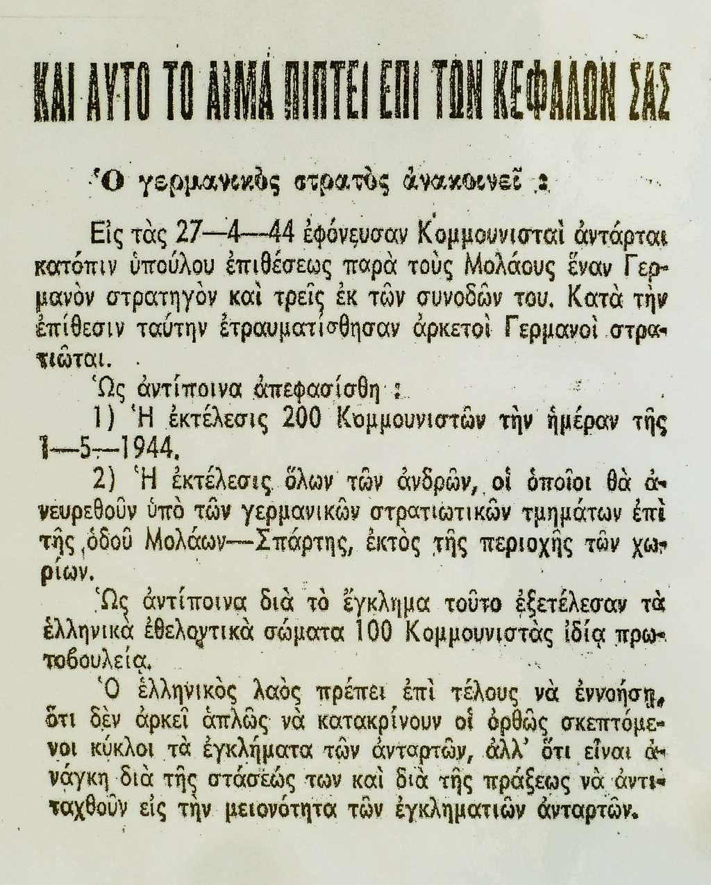 200 Κομμουνιστές Σοπευτήριο 1-5-1944 # Και_αυτό_το_αίμα_πίπτει_επί_των_κεφαλών_σας