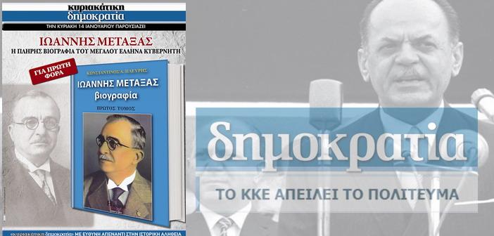 Εφημερίδα «Δημοκρατία» και χρυσαυγίτες, χέρι-χέρι στον χυδαίο αντικομμουνισμό