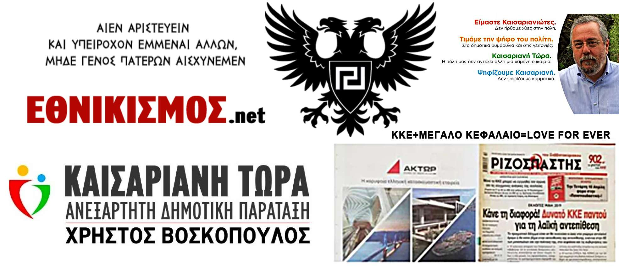 Header Βοσκόπουλος