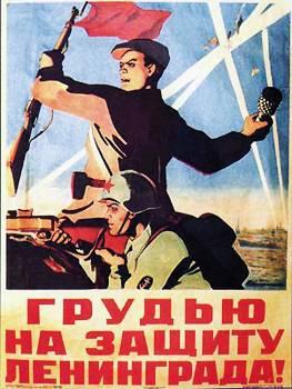 Ilya Kudriashov Να υπερασπιστούμε το Λένινγκραντ σοβιετική αφίσα