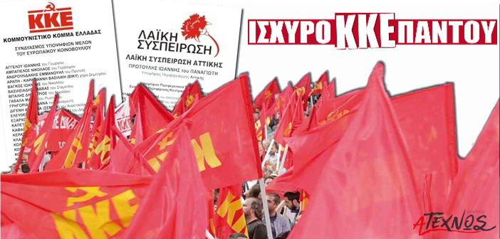 KKE ekloges 2019