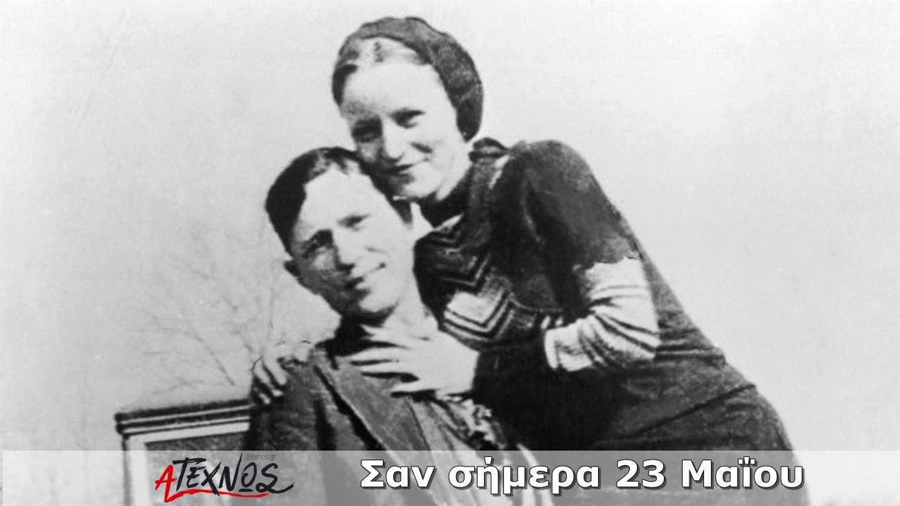 Σαν σήμερα 23 Μαΐου – Γεγονότα και πρόσωπα που έμειναν στην ιστορία και δεν πρέπει να ξεχάσουμε