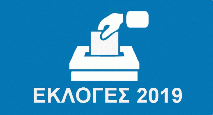 ekloges2019