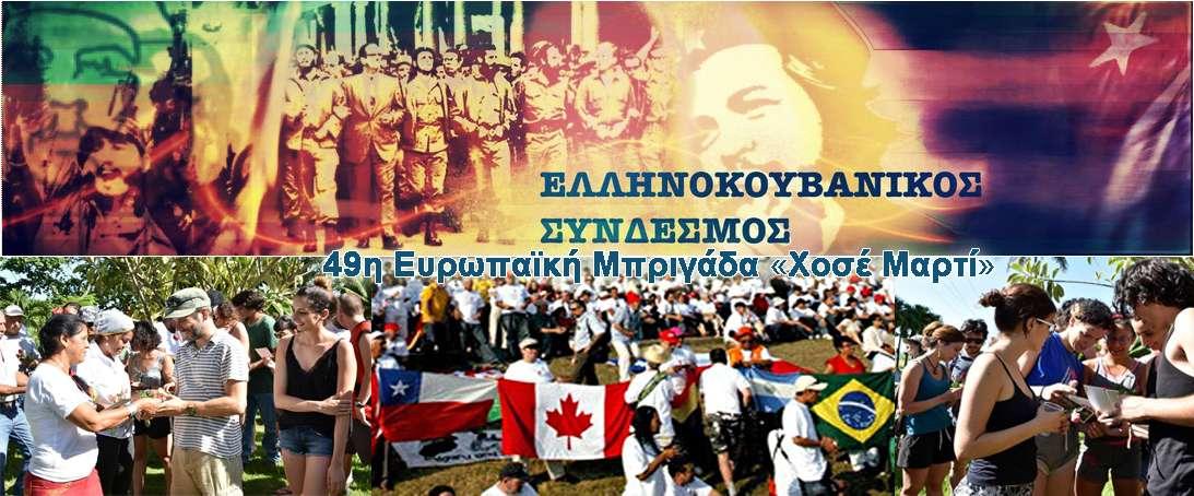 header Κούβα 49η Ευρωπαϊκή Μπριγάδα «Χοσέ Μαρτί»