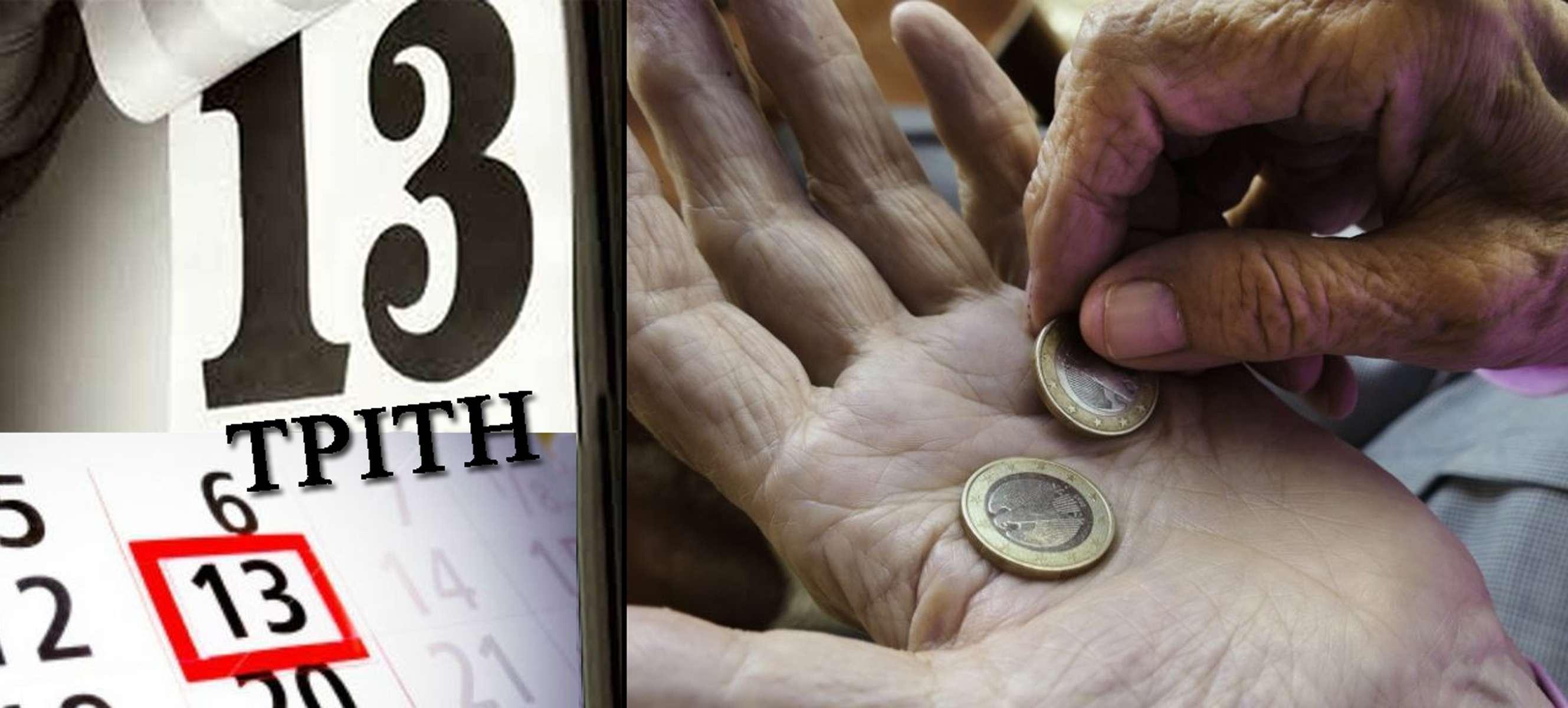 header Οι μάστορες της απάτης «13η σύνταξη»