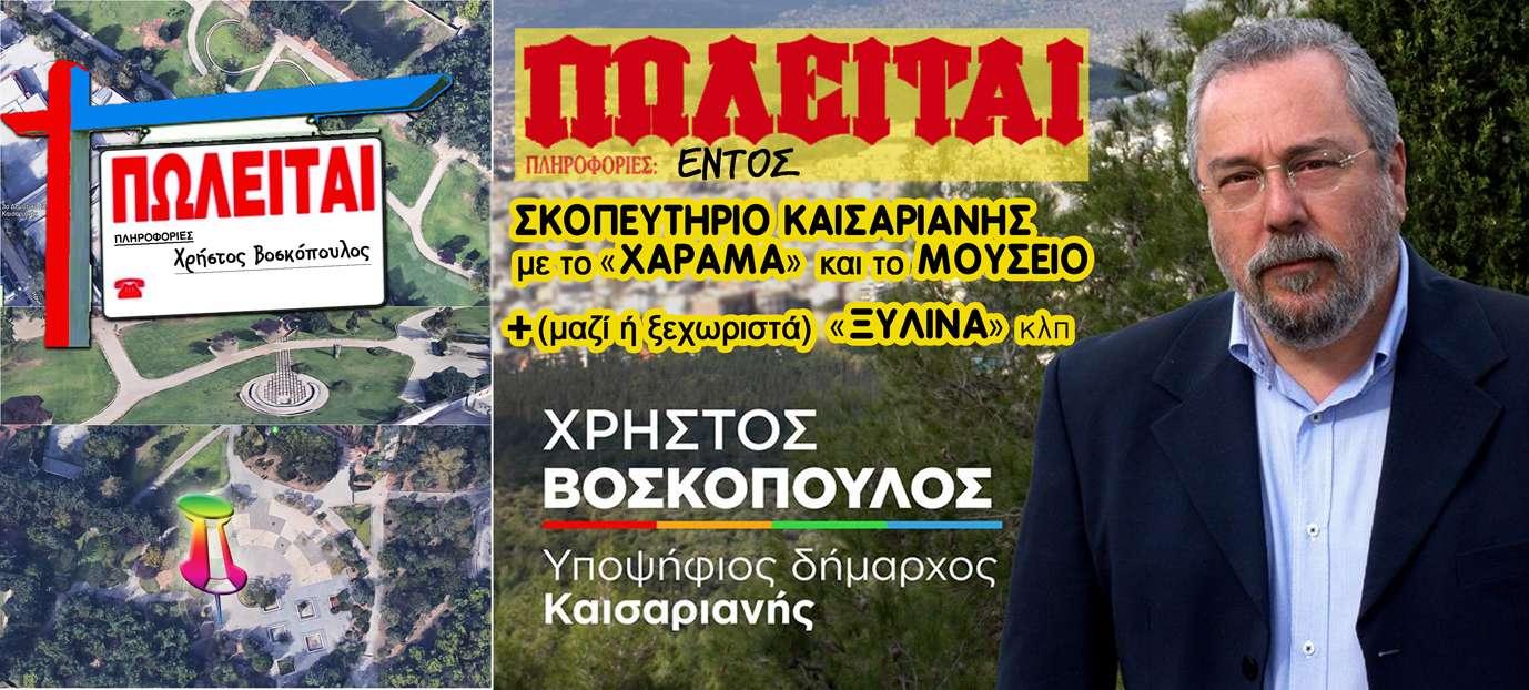 header post Βοσκόπουλος ΠΩΛΕΙΤΑΙ
