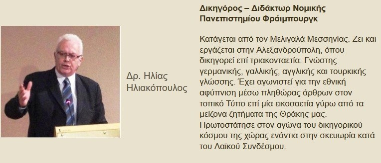 iliakopoulos1