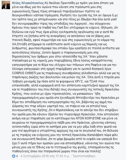 iliakopoulos2