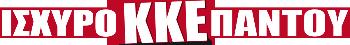 isxyro KKE