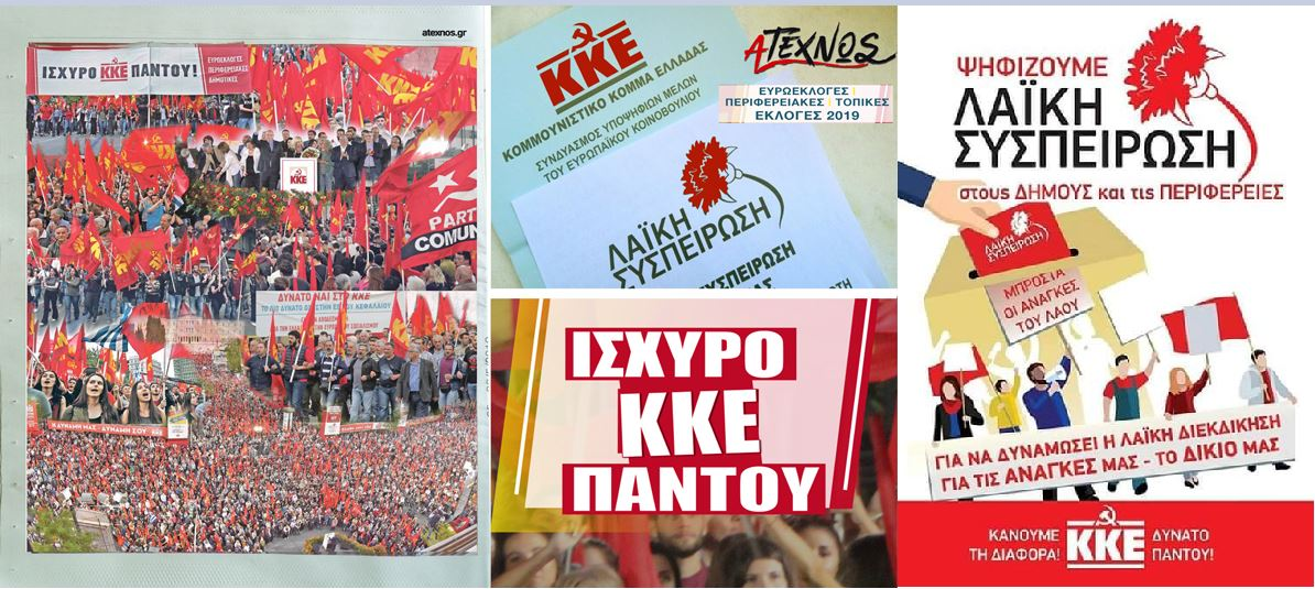 kke ekloges