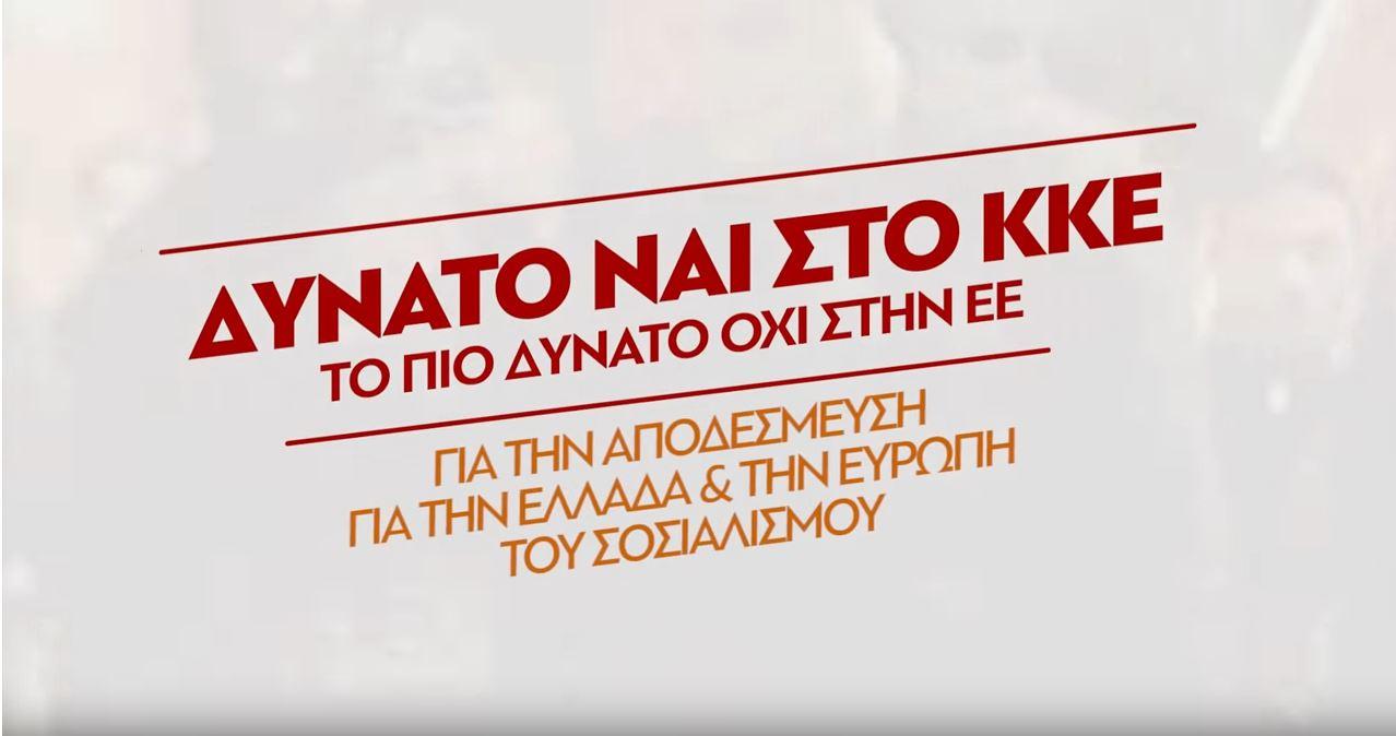 Viral το προεκλογικό σποτάκι του ΚΚΕ - Ξεπέρασε τις 600.000 και συνεχώς ανεβαίνει