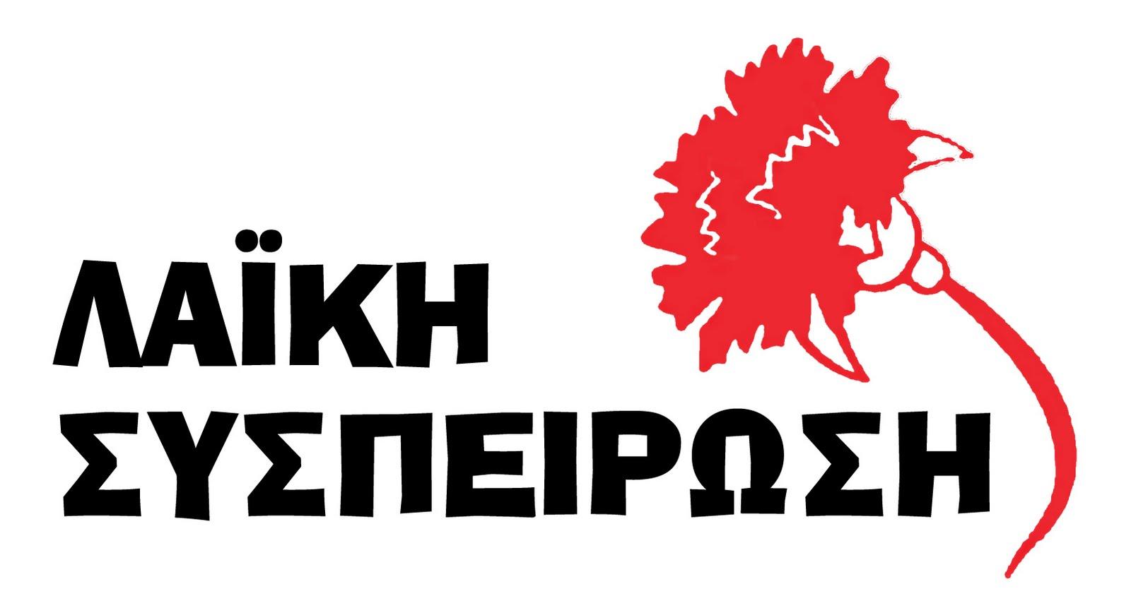 Και οι πέντε κομμουνιστές δήμαρχοι στο δεύτερο γύρο