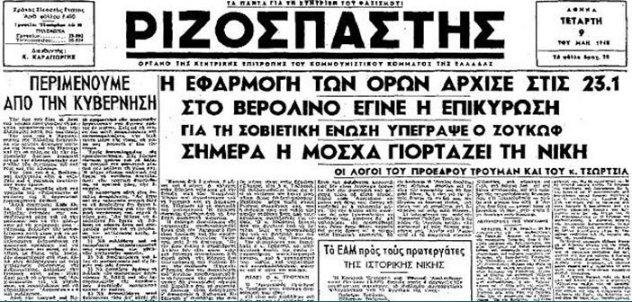 Μαη 1945 (Εικόνες από τον Τύπο της Αθήνας)