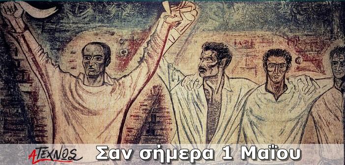 Σαν σήμερα – Η 1η Μαΐου στην ιστορία