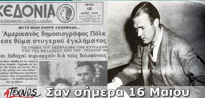 Σαν σήμερα16 Μαΐου – Γεγονότα και πρόσωπα που έμειναν στην ιστορία και δεν πρέπει να ξεχάσουμε