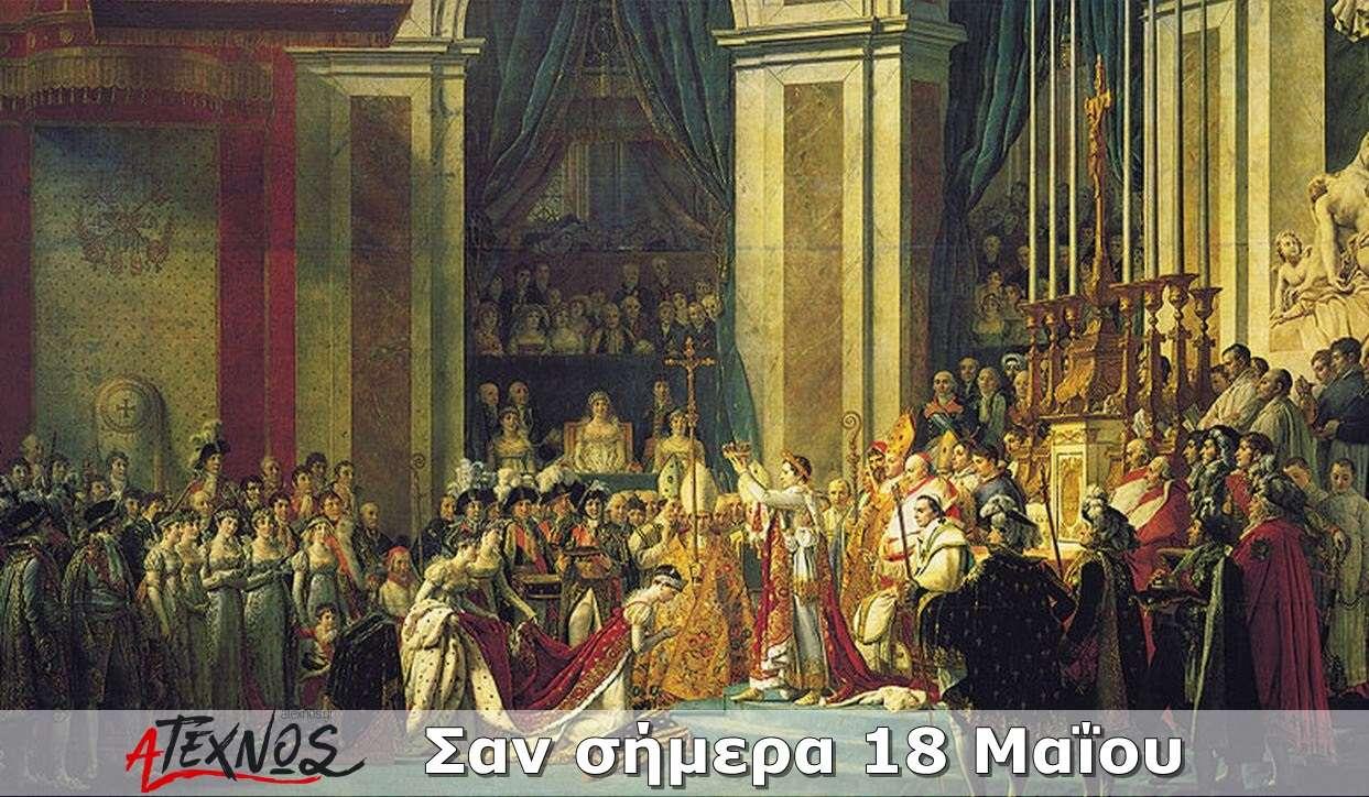 Σαν σήμερα18 Μαΐου – Γεγονότα και πρόσωπα που έμειναν στην ιστορία και δεν πρέπει να ξεχάσουμε