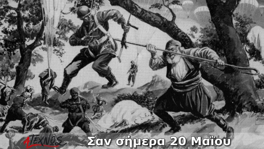 Σαν σήμερα20 Μαΐου – Γεγονότα και πρόσωπα που έμειναν στην ιστορία και δεν πρέπει να ξεχάσουμε