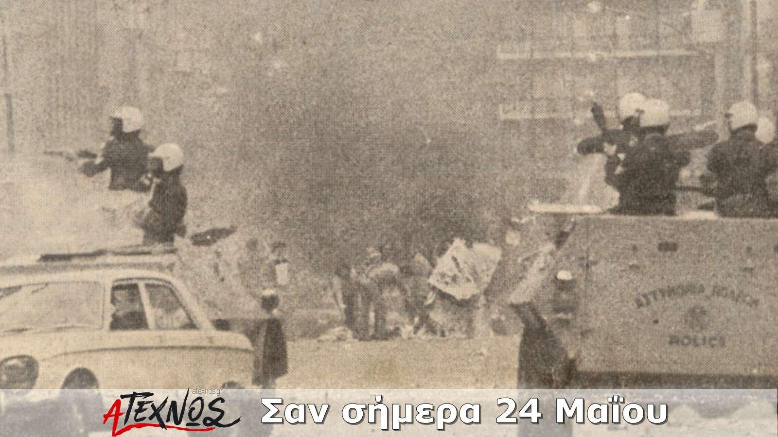 Σαν σήμερα24 Μαΐου – Γεγονότα και πρόσωπα που έμειναν στην ιστορία και δεν πρέπει να ξεχάσουμε