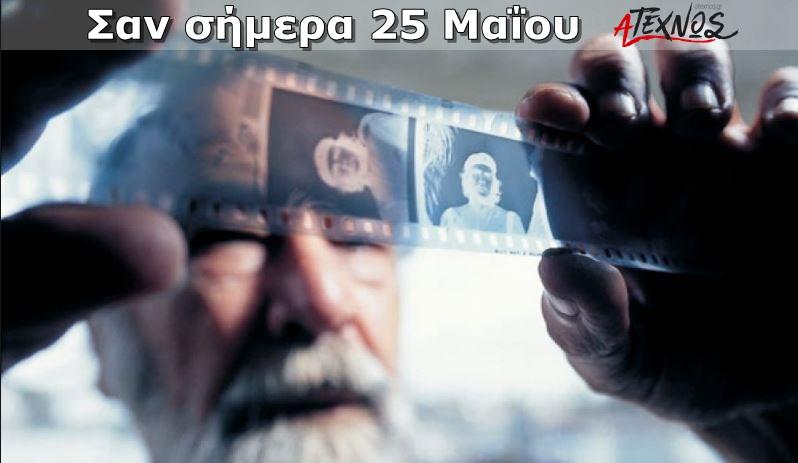 Σαν σήμερα25 Μαΐου  – Γεγονότα και πρόσωπα που έμειναν στην ιστορία και δεν πρέπει να ξεχάσουμε