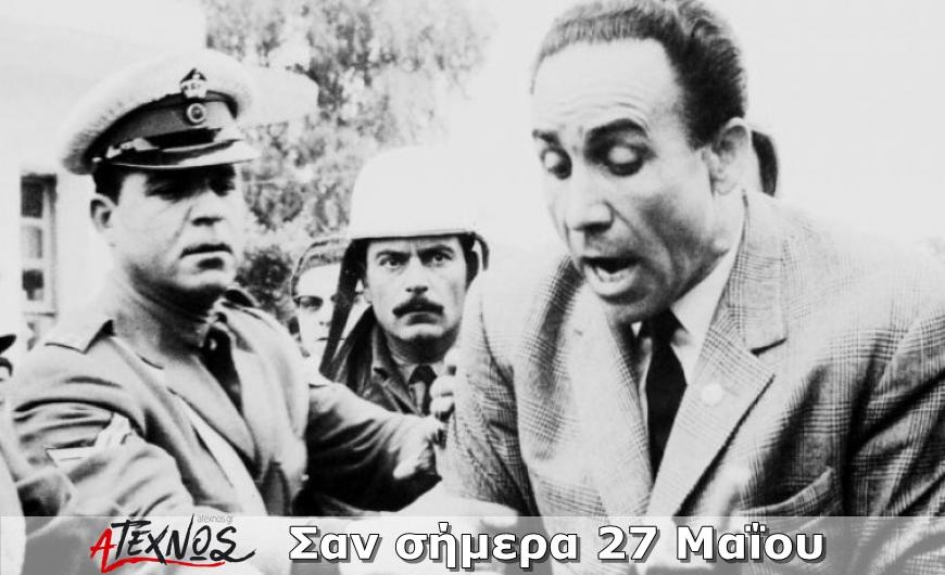 Σαν σήμερα27 Μαΐου – Γεγονότα και πρόσωπα που έμειναν στην ιστορία και δεν πρέπει να ξεχάσουμε