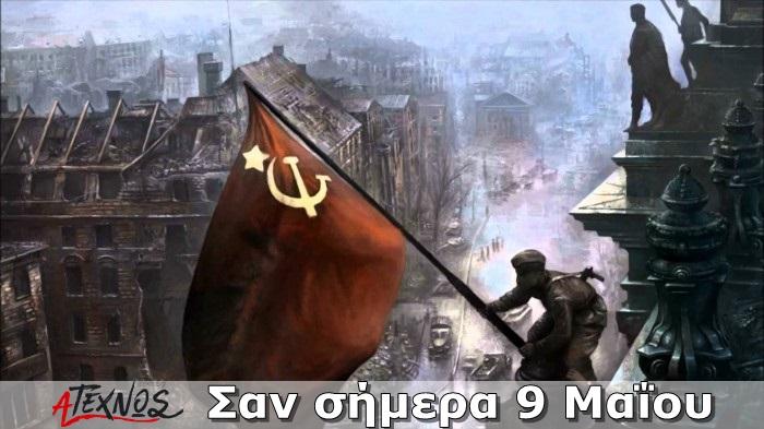 Σαν σήμερα – Η 9η Μαΐου στην ιστορία